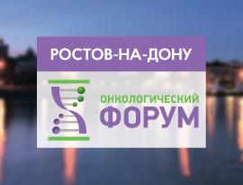 """Проект «Онкологический форум» продолжится  на Юге России при организационной поддержке агентства """"Медфорум"""""""