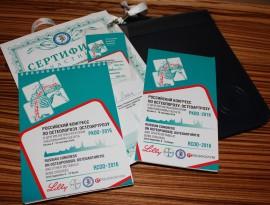 Агентство «Медфорум» стало партнером Российской ассоциации по остеопорозу в организации всероссийского конгресса