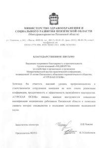 Благодарственное письмо Минздрава Пензенской области Медфоруму