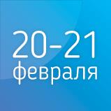 II Державинский Медицинский форум «Актуальные вопросы врачебной практики»