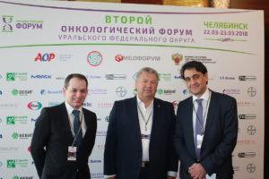 Второй онкологический форум УрФО