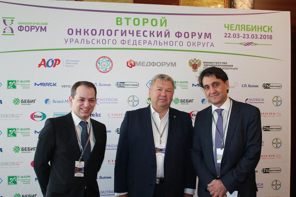 Состоялся  II Онкологический форум Уральского федерального округа  в рамках всероссийской программы  Ассоциации онкологов России