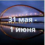 Конгресс эндокринологов Сибирского федерального округа