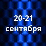 Четвертый онкологический форум Юга России