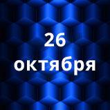 НПК, посвященная 55-летию ГБУЗ «Онкологический диспансер № 3» Минздрава Краснодарского края