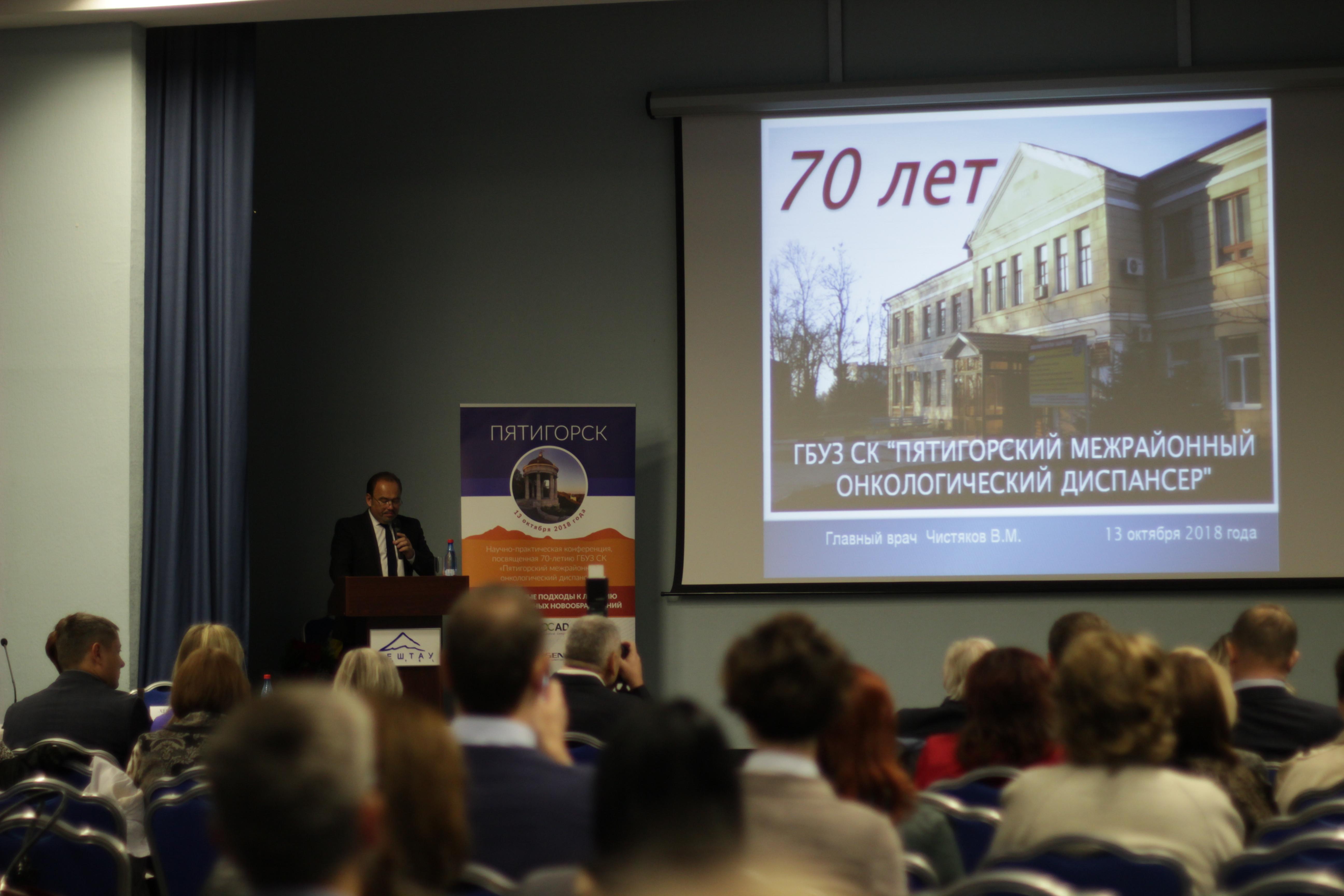 Конференция, посвященная юбилею ведущего онкологического учреждения региона, состоялась в Пятигорске