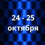 Пироговский форум «Избранные вопросы травматологии и ортопедии»