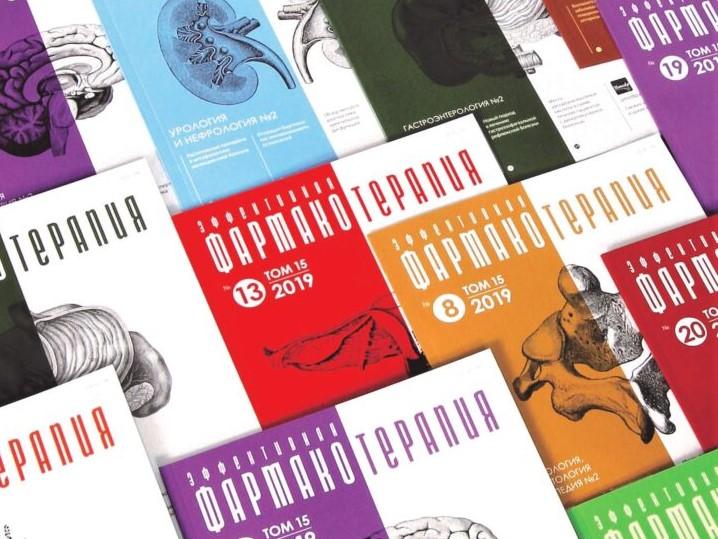 Вышел новый номер журнала «Эффективная фармакотерапия. Акушерство и гинекология»