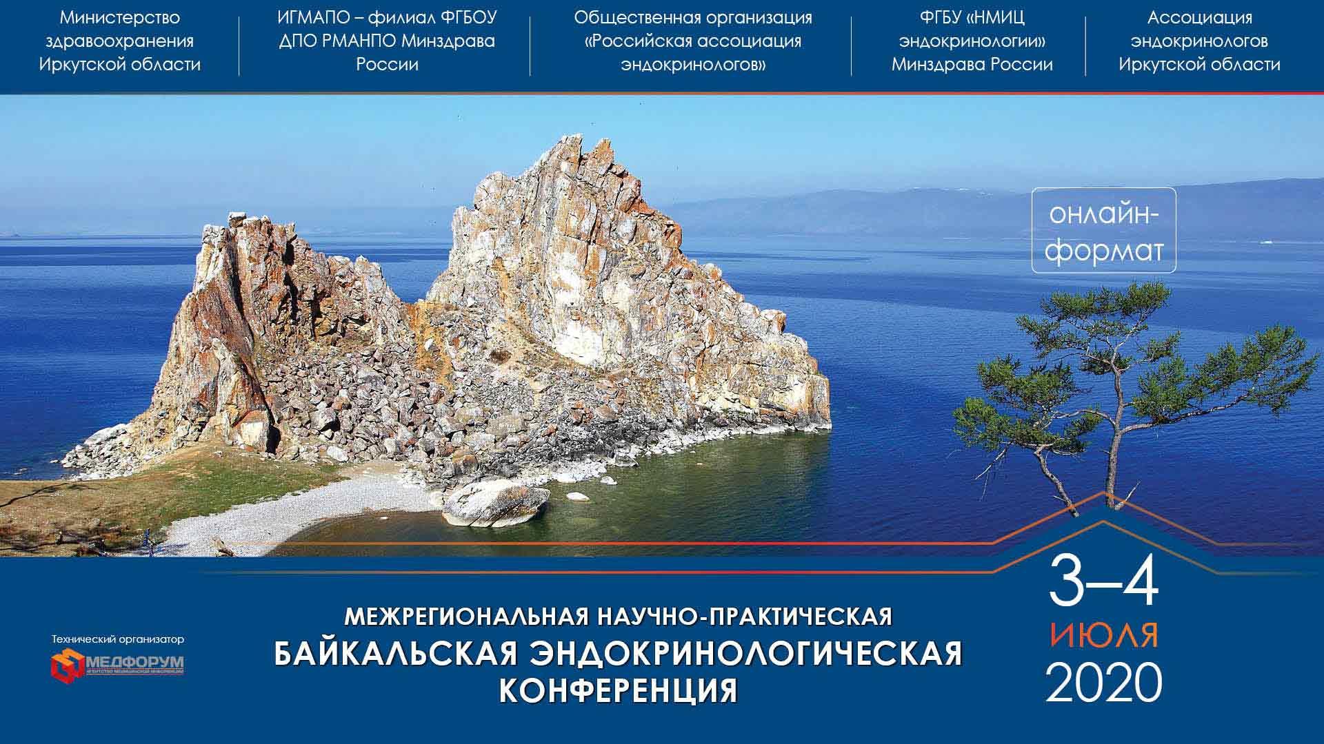 Байкальская эндокринологическая конференция состоится онлайн