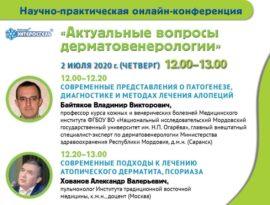 Приглашаем онлайн-конференцию «Актуальные вопросы дерматовенерологии»