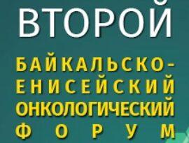 Второй Байкальско-Енисейский онкологический форум