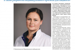 effektivnaya_farmakoterapiya_endokrinologiya_5_2020_page-0008