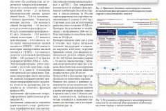 effektivnaya_farmakoterapiya_endokrinologiya_5_2020_page-0043