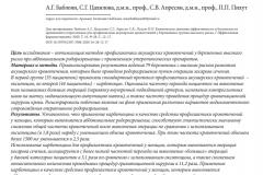стр12 гинекология