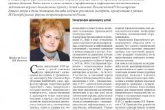 effektivnaya_farmakoterapiya_2020_pulmonologiya_i_otorinolaringologiya_1_pages-to-jpg-0024