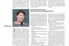 effektivnaya_farmakoterapiya_2020_pulmonologiya_i_otorinolaringologiya_1_pages-to-jpg-0032