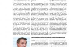 effektivnaya_farmakoterapiya_2020_pulmonologiya_i_otorinolaringologiya_1_pages-to-jpg-0034