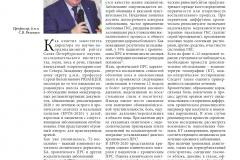 effektivnaya_farmakoterapiya_2020_pulmonologiya_i_otorinolaringologiya_1_pages-to-jpg-0040