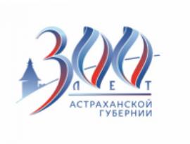 Завтра в Астрахани начнет работу всероссийская медицинская конференция