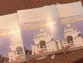 Во Владимире открылся медицинский форум «Золотые ворота»