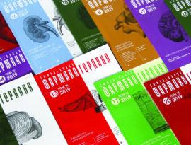 Вышел новый номер журнала «Эффективная фармакотерапия. Пульмонология и оториноларингология»