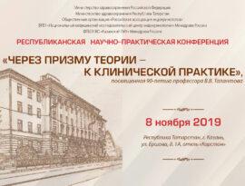 В Казани пройдет научно-практическая конференция по эндокринологии