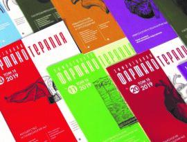 Вышел новый номер журнала «Эффективная фармакотерапия. Дерматовенерология и дерматокосметология»