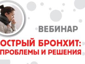 Главный пульмонолог Минобороны проведет вебинар об остром бронхите