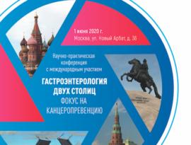 Конференция «Гастроэнтерология двух столиц» пройдет онлайн