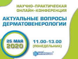 На портале uMEDp пройдет онлайн-конференция по дерматовенерологии