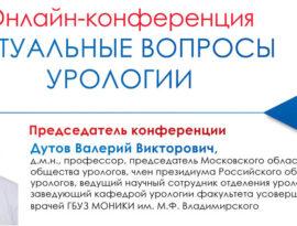 На портале uMEDp пройдет конференция по актуальным вопросам урологии