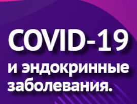 На портале uMEDp пройдет конференция для эндокринологов: возможности терапии в период пандемии