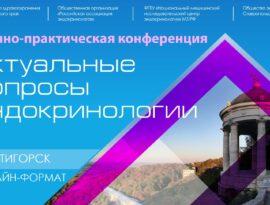 Научно-практическая конференция «Актуальные вопросы эндокринологии»
