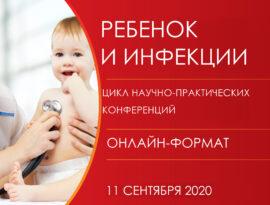 Приглашаем на онлайн-конференцию цикла «Ребенок и инфекции»