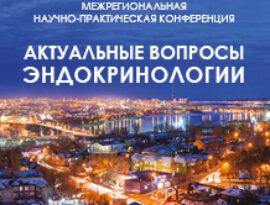 Межрегиональная научно-практическая конференция «Актуальные вопросы эндокринологии»