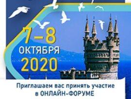 Первый Крымский форум «Онкология, патоморфология и патофизиология: от теории к практике»