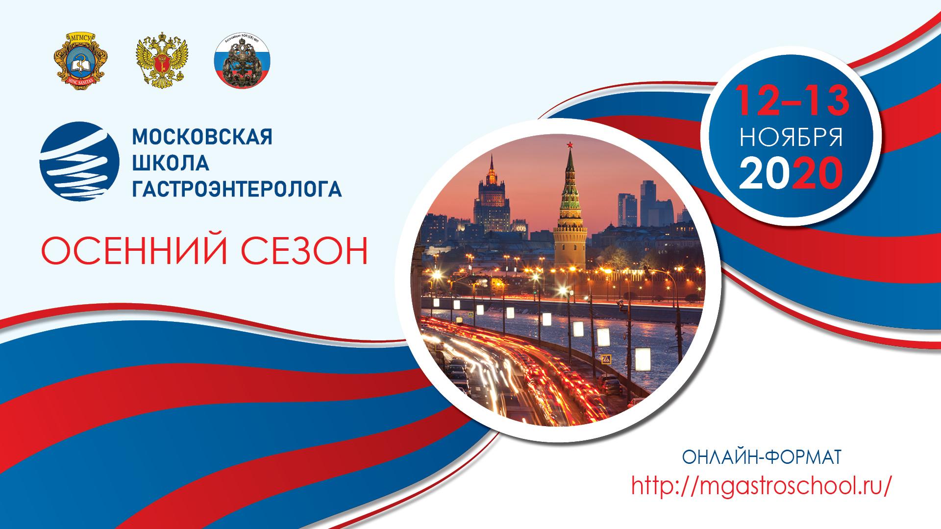 Новый сезон Московской школы гастроэнтеролога