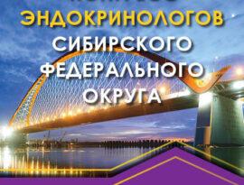 Приглашаем вас принять участие в Конгрессе эндокринологов Сибирского федерального округа
