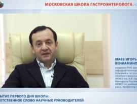 Осенние итоги Московской школы гастроэнтеролога