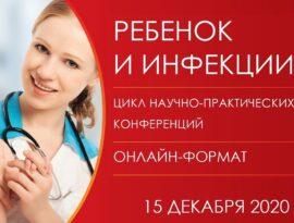 Приглашаем принять участие в завершающей конференции цикла «Ребенок и инфекции»