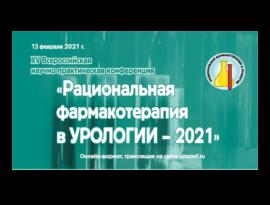 Традиционная урологическая конференция впервые пройдет онлайн