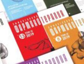 Вышел новый номер журнала «Эффективная фармакотерапия. Гастроэнтерология»
