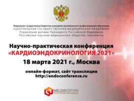 Научно-практическая конференция «Кардиоэндокринология 2021» пройдет в онлайн-формате