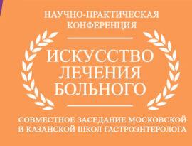 Научно-практическая конференция «Искусство лечения больного» —  совместное заседание Московской и Казанской школ гастроэнтеролога
