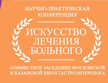 Первое совместное заседание гастроэнтерологов Москвы и Казани прошло в онлайн-формате