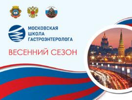В онлайн-формате пройдет Московская школа гастроэнтеролога