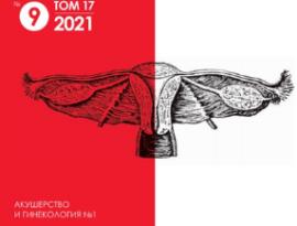 Вышел новый выпуск журнала «Эффективная фармакотерапия. Акушерство и гинекология»