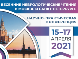 Итоги конференции «Весенние неврологические чтения в Москве и Санкт-Петербурге»