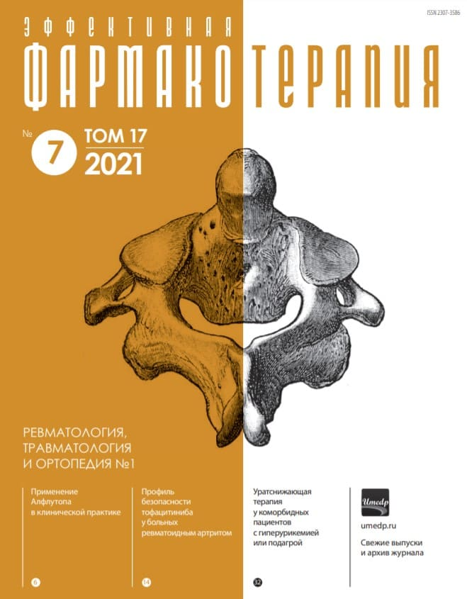 Новый выпуск журнала Эффективная фармакотерапия