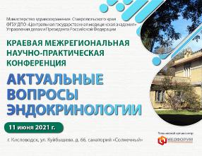 11 июня пройдет Межрегиональная научно-практическая конференция «Актуальные вопросы эндокринологии»